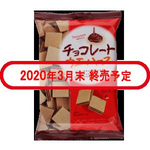 チョコレートウエハース 画像