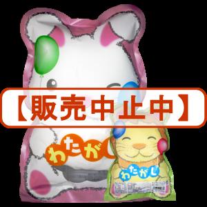 わたがし(5)