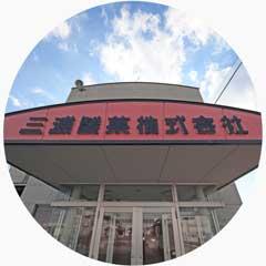 miura-seika01e